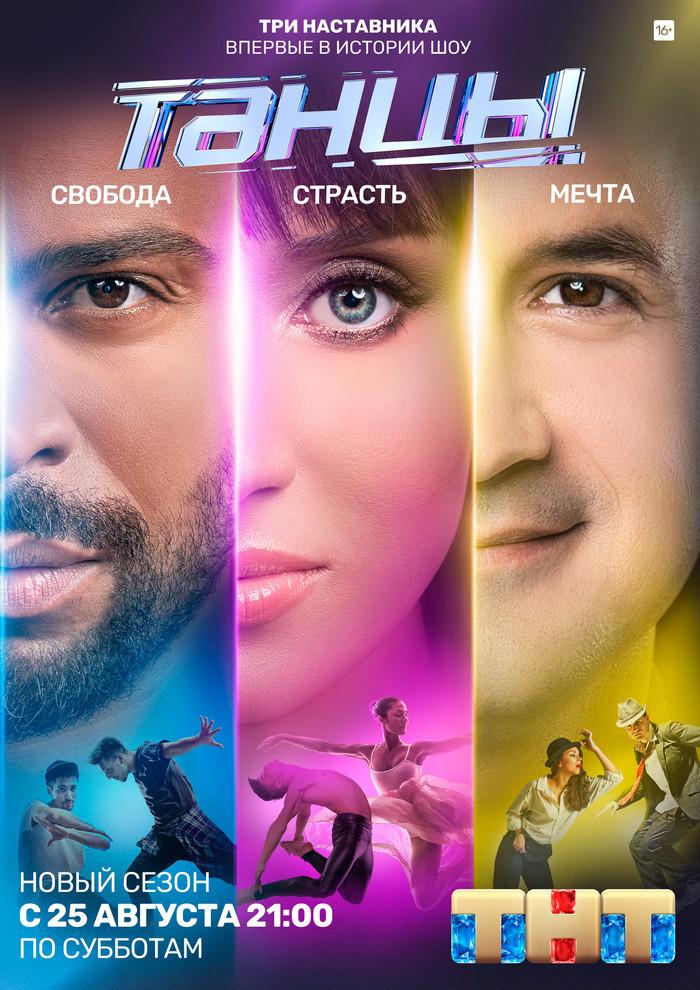 Танцы 2018 5 сезон 21 серия