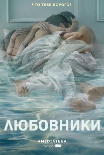 Любовники 2014 5 сезон 3 серия