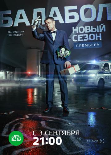 Балабол / Одинокий волк Саня 2014 2 сезон 16 серия
