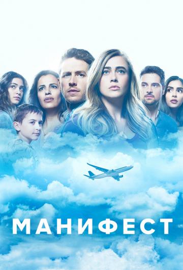 Манифест 2018 7 серия