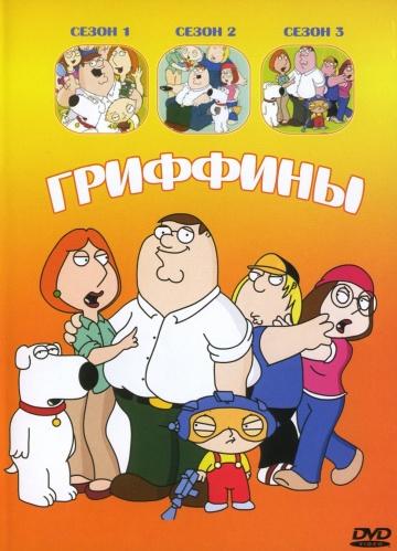 Гриффины 1999 17 сезон 20 серия