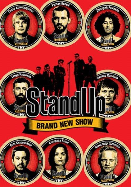 Stand Up 6 сезон