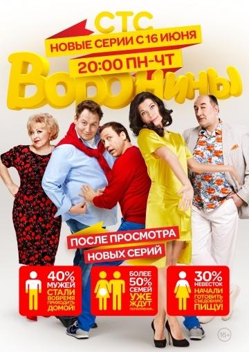 Воронины 2009 24 сезон 10 серия