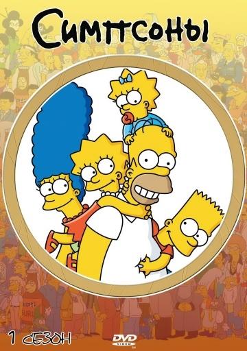 Симпсоны 1989 30 сезон 21 серия