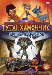 Тутанхамончик / Тутенштейн