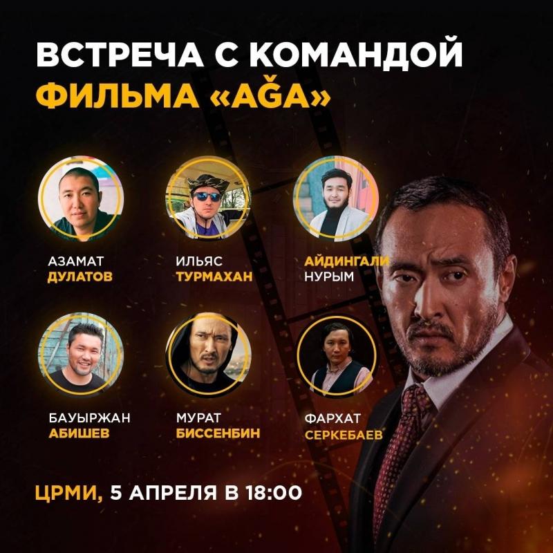 Новый казахстанский боевик