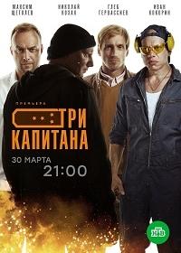 Три капитана