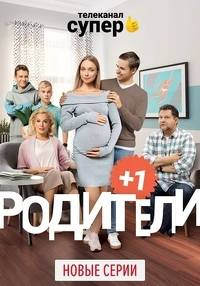 Родители 3