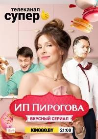 ИП Пирогова
