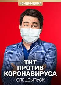 ТНТ против коронавируса