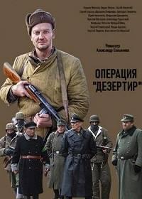 "Операция ""Дезертир"""