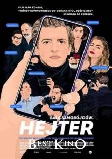 Зал самоубийц: Хейтер