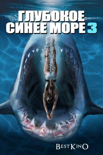 Глубокое синее море 3 / Deep Blue Sea 3 (2020)