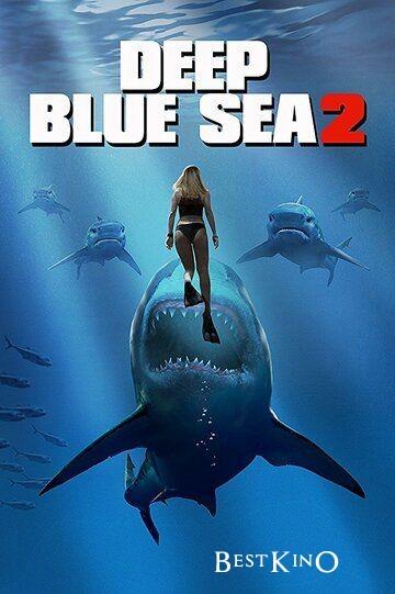 Глубокое синее море 2 / Deep Blue Sea 2 (2018)