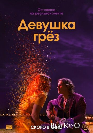 Девушка грез / I Met a Girl (2020)