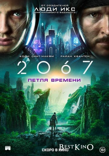 2067: Петля времени / 2067 (2020)