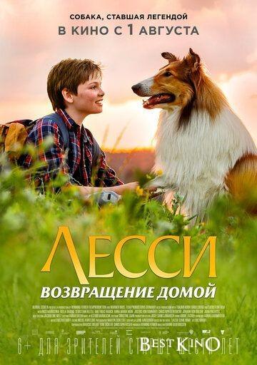 Лесси. Возвращение домой / Lassie - Eine abenteuerliche Reise (2020)