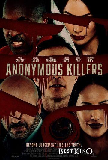 Анонимные убийцы / Anonymous Killers (2020)
