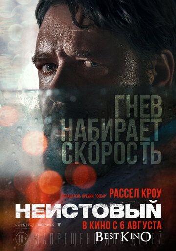 Неистовый / Unhinged (2020)
