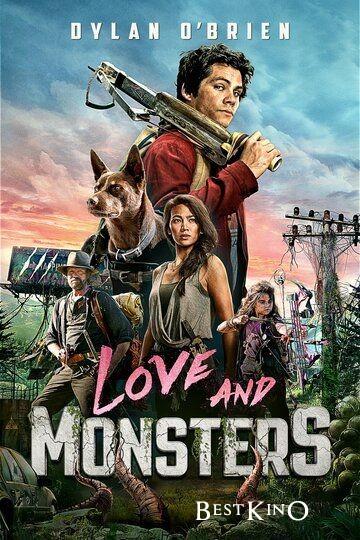 Любовь и монстры / Love and Monsters (2020)
