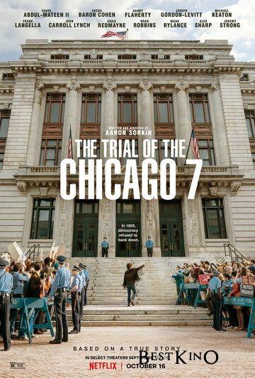 Суд над чикагской семеркой / The Trial of the Chicago 7 (2020)