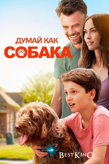 Думай как собака / Think Like a Dog (2020)