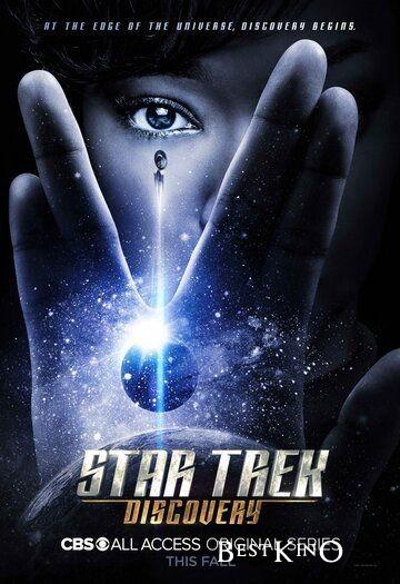Звёздный путь: Дискавери / Star Trek: Discovery (2017)
