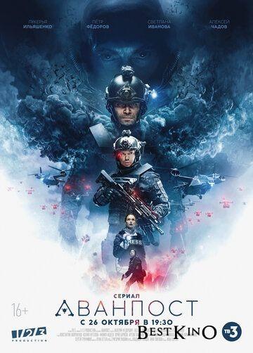 Аванпост (2020)