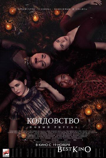 Колдовство: Новый ритуал / The Craft: Legacy (2020)