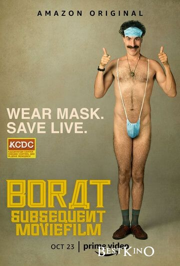 Борат 2 / Borat: Gift of Pornographic Monkey to Vice Premiere Mikhael Pence to Make Benefit Recently Diminished Nation of Kazakhstan (2020)