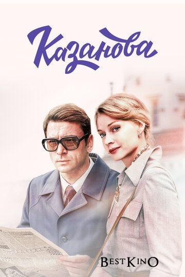 Казанова (2020)