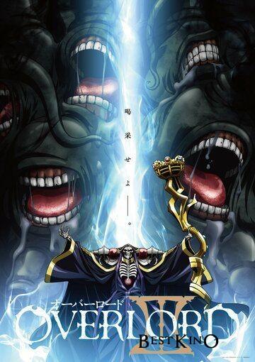 Повелитель / Overlord (2015)