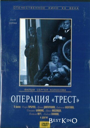 Операция «Трест» (1968)