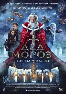 Дед Мороз: Битва Магов