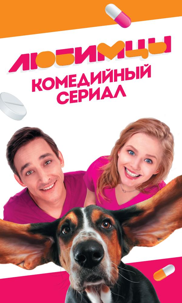 Любимцы 1 сезон