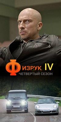 Физрук 4 сезон