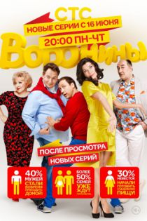 Воронины 20 сезон