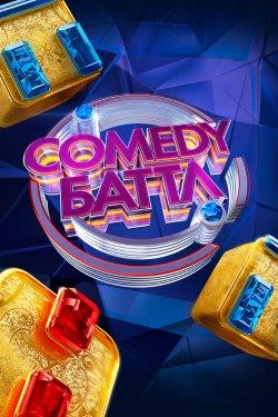 Comedy Баттл 2018 9 сезон 9 серия