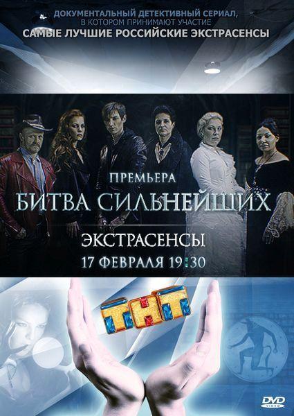 Экстрасенсы ведут расследование (ТВ) 10 сезон 10 серия