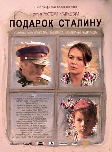 Подарок Сталину