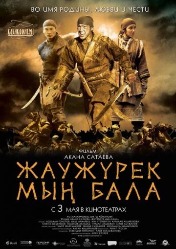 Войско Мын Бала