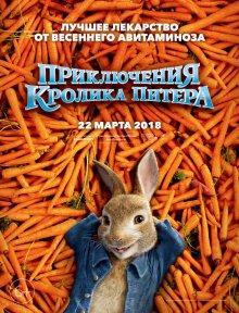 Приключения Кролика Питера