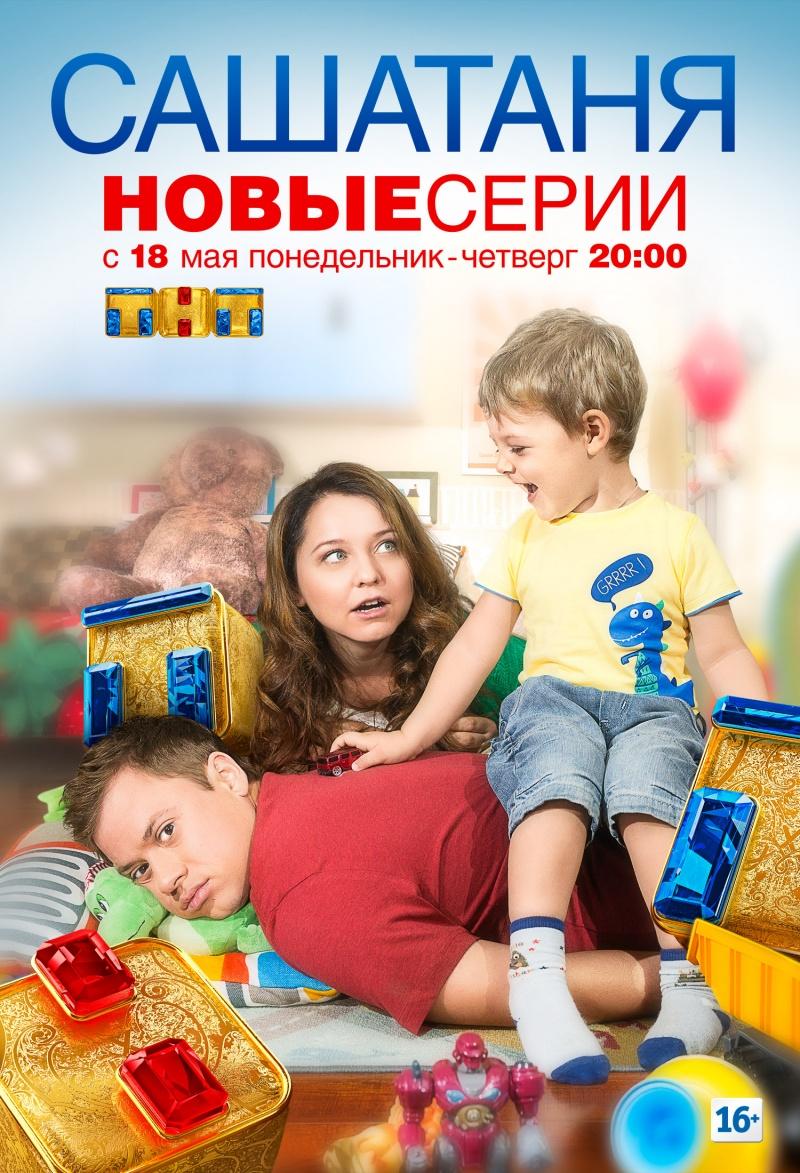 СашаТаня 2018 7 сезон 13 серия